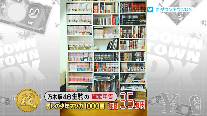 漫画1000冊所有の漫画オタク 生駒里奈が選ぶ漫画TOP5 銀魂、ONE PIECE、NARUTO、艶漢、黒執事