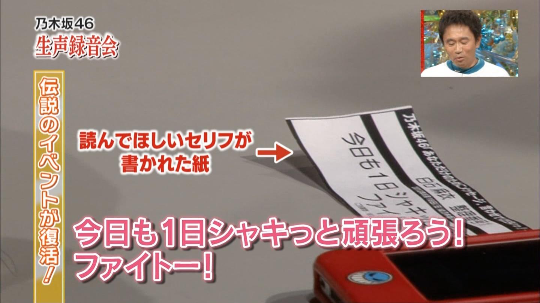 乃木坂46(高山一実・西野七瀬・松村沙友理)専用@DTDXYouTube動画>1本 ->画像>318枚