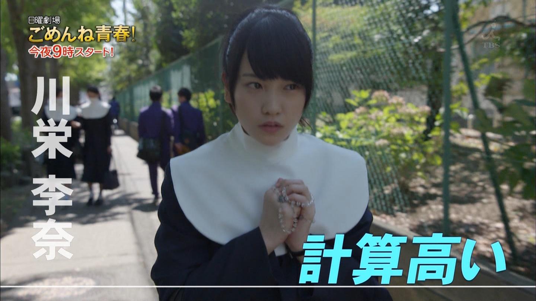 【悲報】 川栄李奈さん激おこ 「あの子はAKBだからドラマに出ているんだと言われた。マジむかつく」