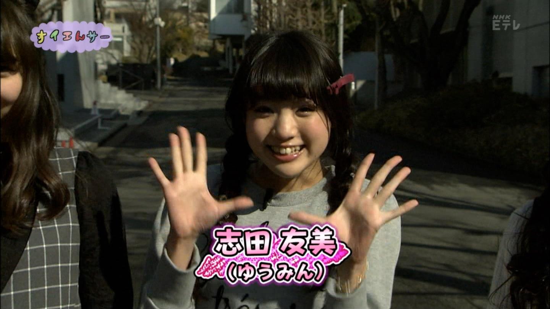 【元ピチモ】志田友美ちゃん Part9【ゆうみん】YouTube動画>9本 ->画像>869枚