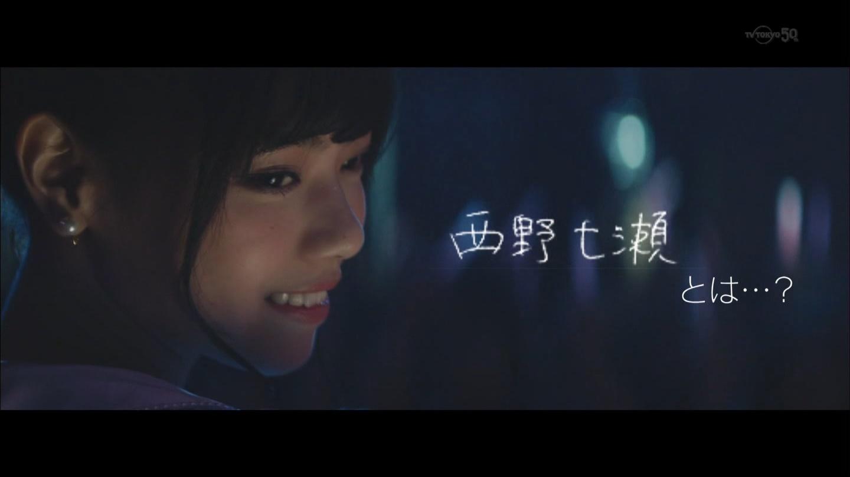 【なぁちゃん】西野七瀬 Part1【ななせまる】©bbspink.comYouTube動画>5本 ->画像>315枚