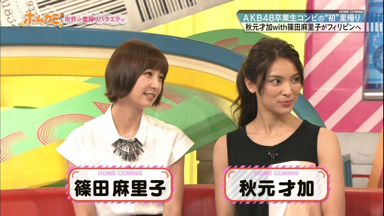 【悲報】 秋元才加さん 日本人にブチ切れ 「フィリピンハーフの何がいけないの?なんで差別するの?