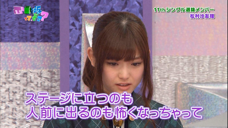 【画像・動画】乃木坂・松村沙友理さん号泣 「不倫で批判されて引退を考えたけど、ファンの為に頑張る」