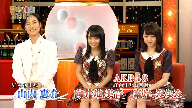 AKB48峯岸みなみ・向井地美音専用 夢の紅白2015©2ch.net YouTube動画>1本 ->画像>102枚