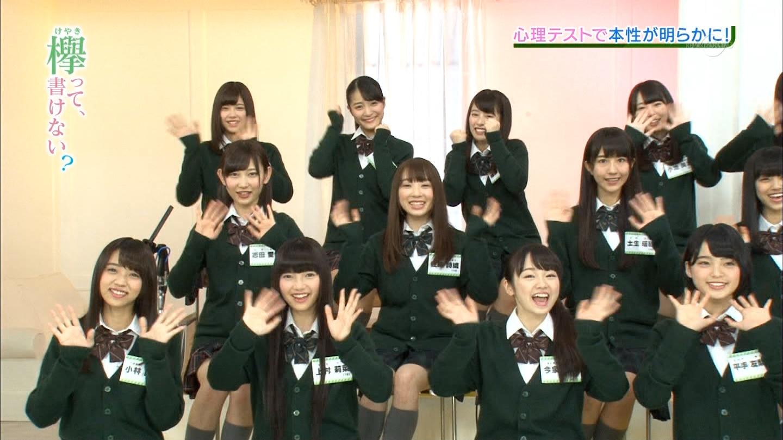 欅坂46メンバー「欅って、書けない?」での態度が初期と今で違いすぎる ->画像>82枚