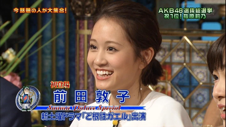 【朗報】元AKBで顔面センターこと前田敦子さん、超美人になるwwwwwwwwwwww