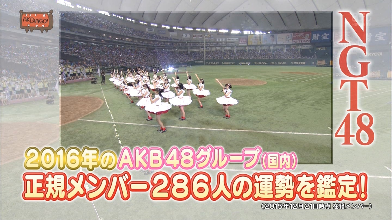 AKBINGO!★1 ->画像>283枚