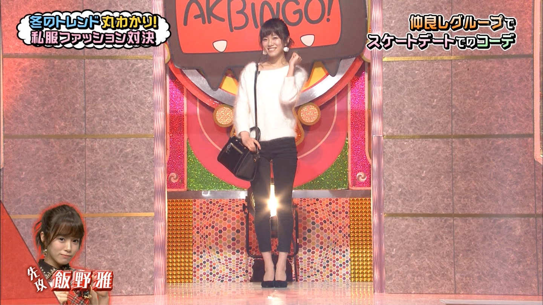 AKBINGO!★1 ->画像>362枚