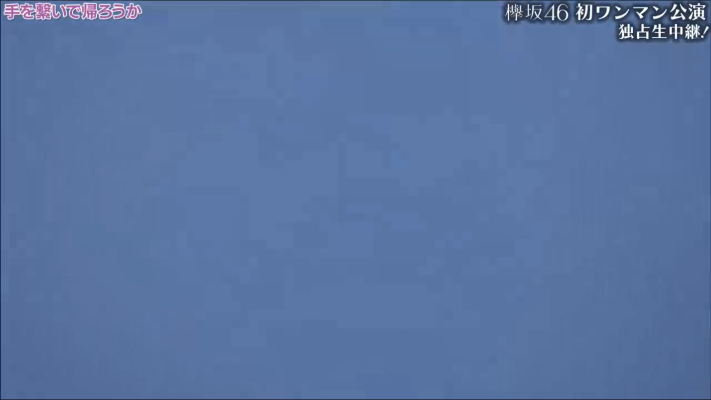 【実況】AbemaTV 欅坂46初のワンマン公演 独占生中継!★2 【絶賛放送中】©2ch.netYouTube動画>1本 ->画像>447枚