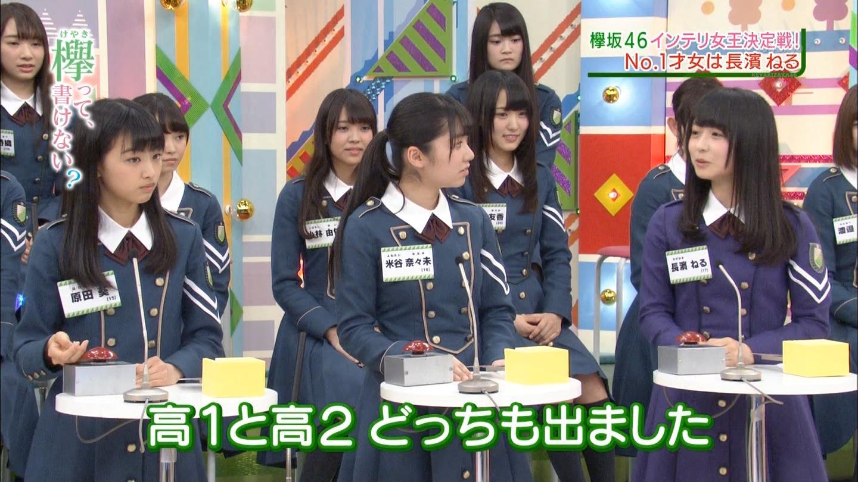【欅坂46】長濱ねる応援スレ★4©2ch.netYouTube動画>40本 ->画像>256枚