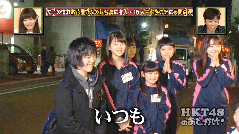 HKT48のおでかけ!   ©2ch.net YouTube動画>3本 ->画像>318枚