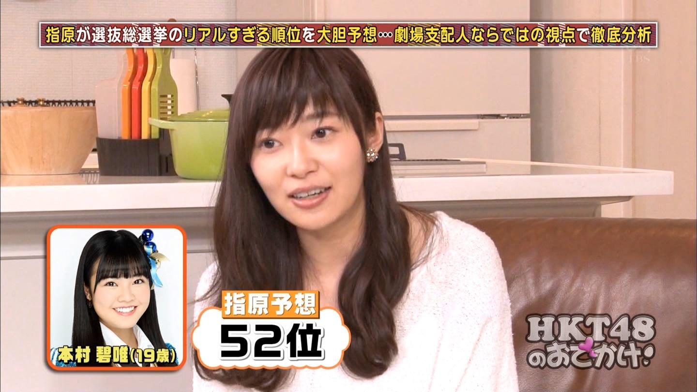 【HKT48/支配人】さっしーこと指原莉乃応援スレ★4407YouTube動画>2本 ->画像>187枚