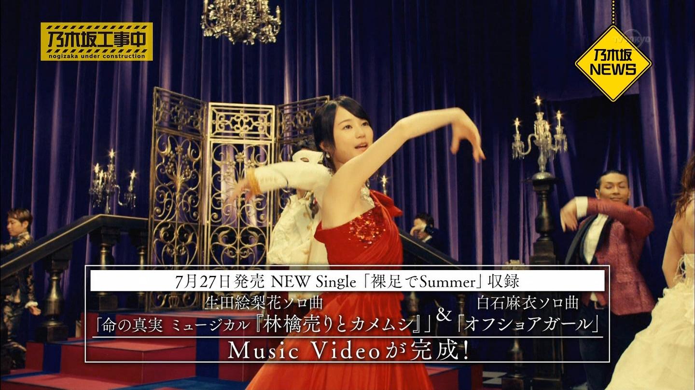 乃木坂工事中 第63回 3 YouTube動画>3本 dailymotion>1本 ->画像>260枚