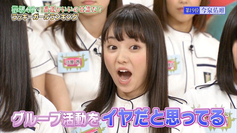 【欅坂46】今泉佑唯応援スレ★36【ずーみん】 YouTube動画>5本 ->画像>60枚