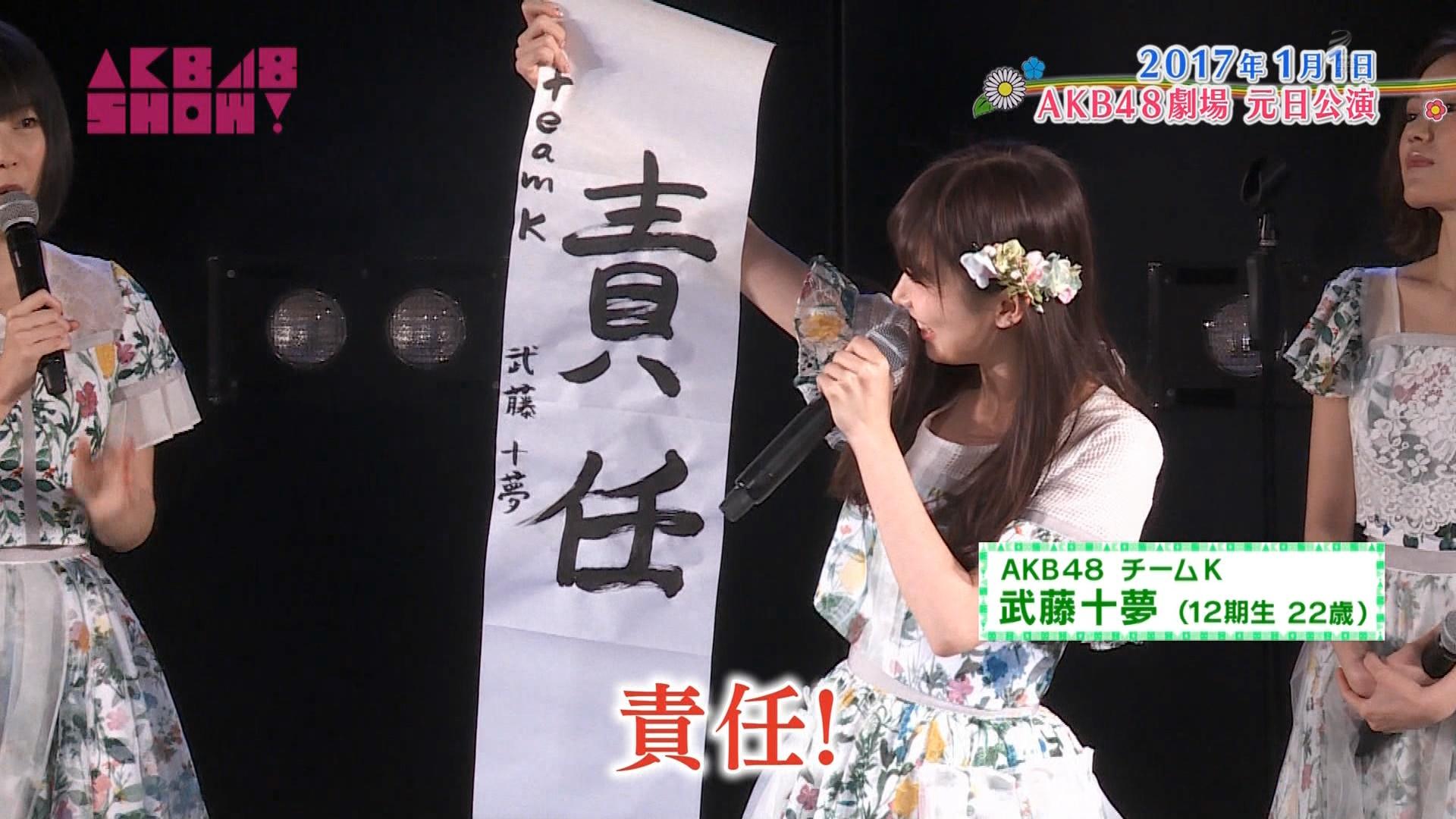 【AKB48】武藤十夢応援スレ☆80【とむとむ】©2ch.netYouTube動画>18本 ->画像>364枚