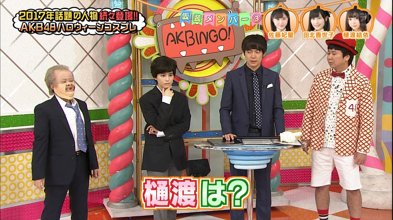 AKBINGO!★1 ->画像>411枚