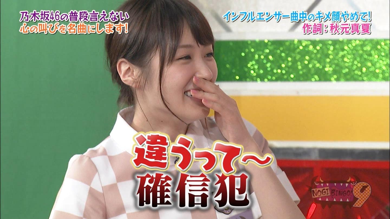 NOGIBINGO!9★1 YouTube動画>1本 ->画像>328枚