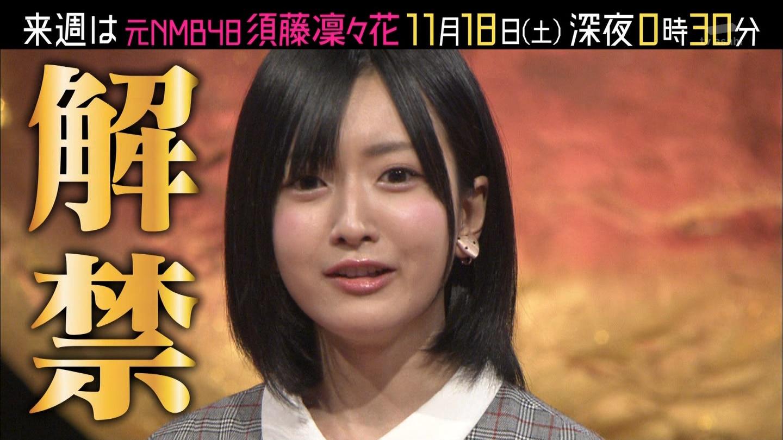 須藤凜々花 ★3 YouTube動画>71本 ->画像>1291枚
