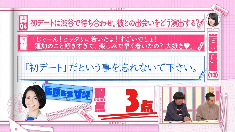 【乃木坂46】岩本蓮加応援スレ☆5【れんたん】 YouTube動画>2本 ->画像>207枚
