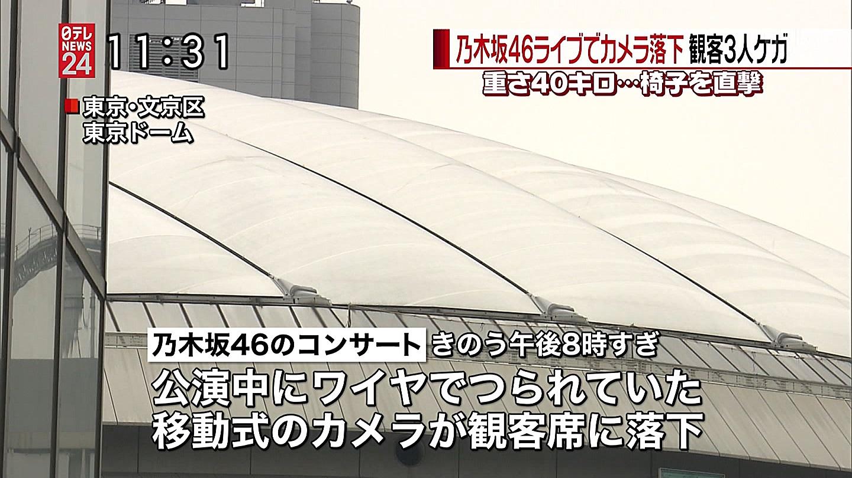 【速報】 乃木坂コン、カメラ落下事故、詳細報道、キターー(*'∀')---‼‼ YouTube動画>3本 ->画像>155枚