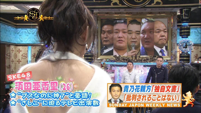 【SKE48】「ブスなのに神7」須田亜香里、AKBの恋愛禁止は「ルール」 スキャンダル対応に怒り「処分の基準があいまい」 YouTube動画>4本 ->画像>142枚