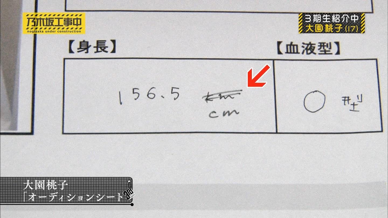 【乃木坂46】大園桃子応援スレ★14【ももちゃん】 YouTube動画>8本 ->画像>276枚