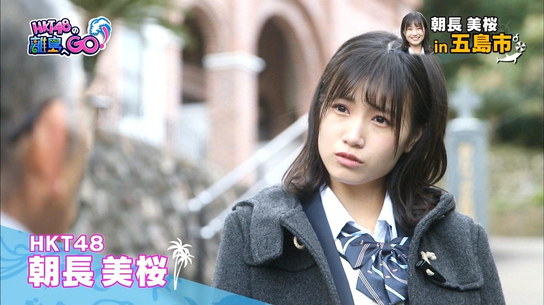 【HKT48/AKB48】朝長美桜ちゃん応援スレ☆172【みお】©2ch.netYouTube動画>30本 dailymotion>1本 ->画像>1319枚