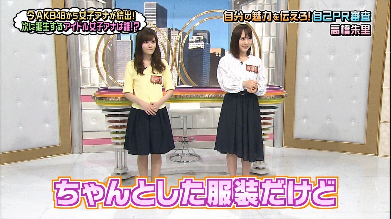 【AKB48】高橋朱里 応援スレ☆133【じゅり】©2ch.netYouTube動画>23本 ->画像>116枚