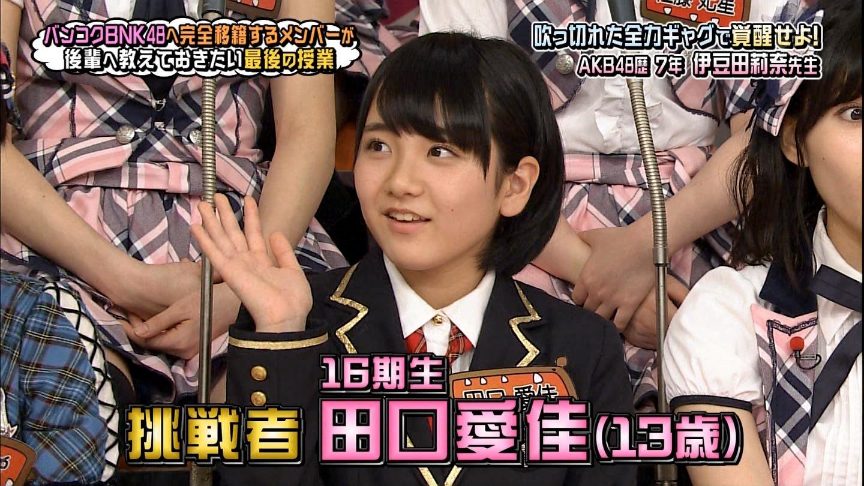【AKB48】田口愛佳ちゃん応援スレ★1【16期研究生】©2ch.netYouTube動画>9本 ->画像>599枚