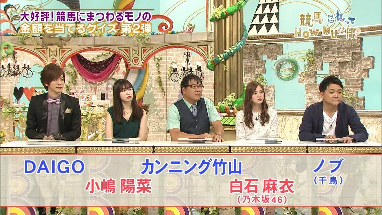 小嶋陽菜 白石麻衣 専用 馬好王国〜UmazuKingdom〜->画像>85枚