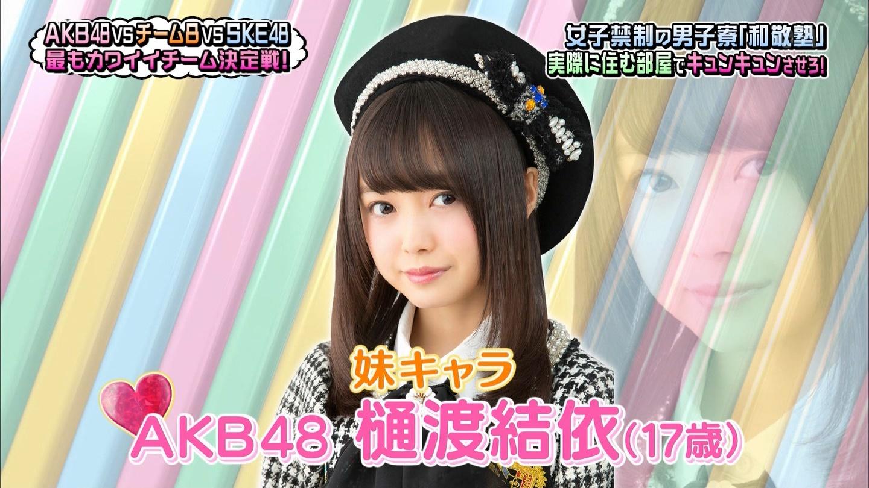 【AKB48】樋渡結依応援スレ★7【ひーわたん】 YouTube動画>4本 ->画像>847枚