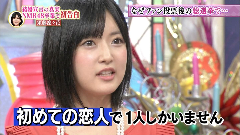 【NMB48】 須藤凜々花 「恋人がいるのに投票を呼びかけたのはアイドルとして大切な営業」