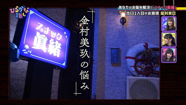 【ひらがなけやき】金村美玖応援スレ★5【らむね】 YouTube動画>1本 ->画像>871枚