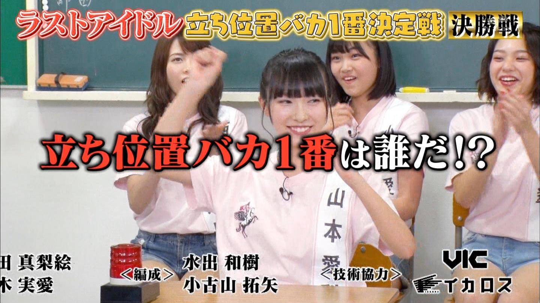 ラストアイドル #58★1 ->画像>55枚