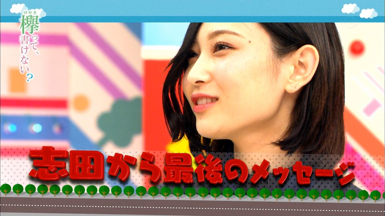 【悲報】志田愛佳さん、来週のけやかけで最後の挨拶