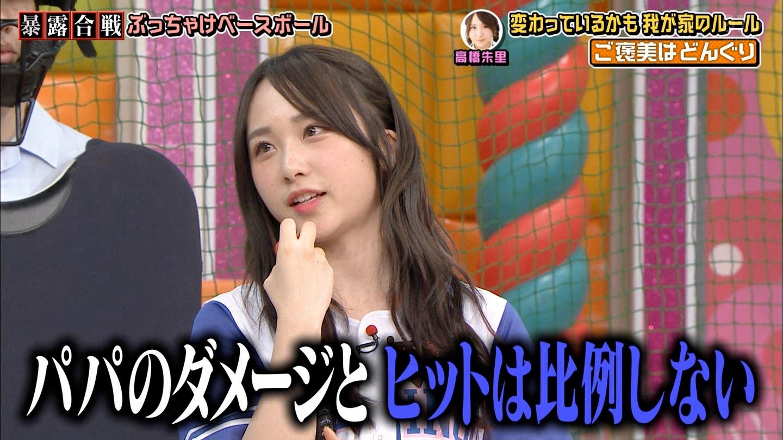【AKB48】高橋朱里 応援スレ☆156.2【じゅり】 YouTube動画>12本 ->画像>982枚