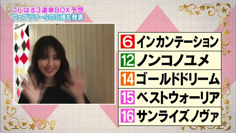 競馬予想TV!〜198回目(´・_・`) YouTube動画>2本 ->画像>1893枚