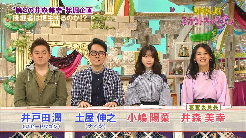 小嶋陽菜 白石麻衣 専用 馬好王国〜UmazuKingdom〜 ->画像>85枚