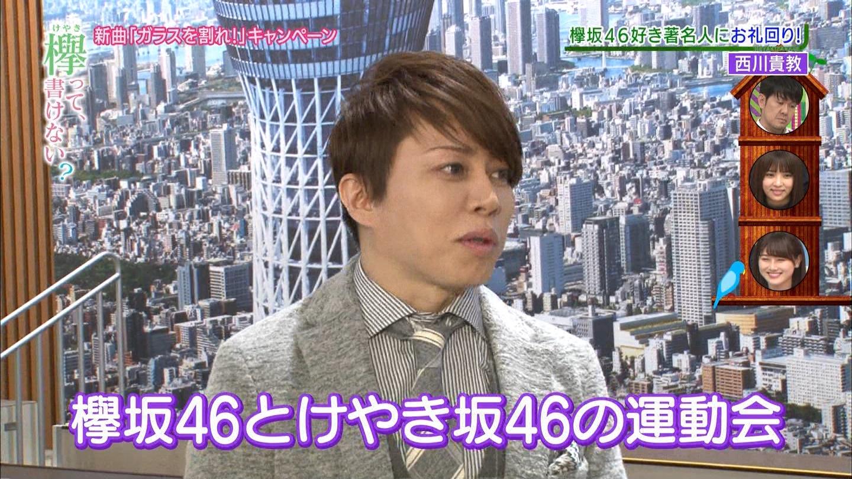 やる気ない 欅坂46 マグロアイドル・欅坂46をノブコブ吉村が猛批判! 土田晃之もお手上げ…