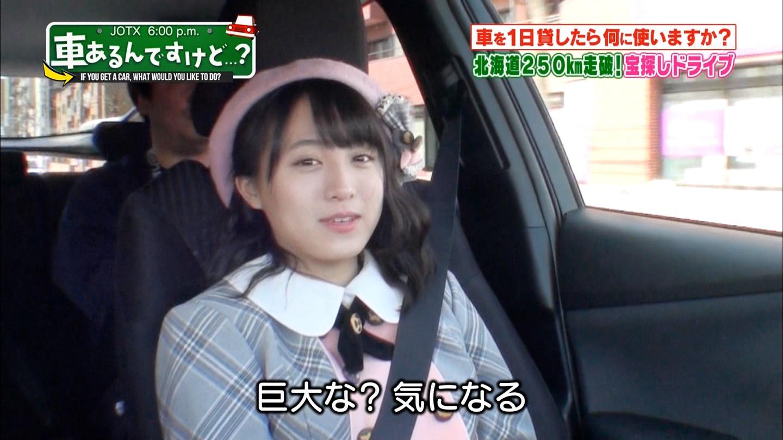 車あるんですけど…?【ロケゲスト:坂口渚沙(AKB48) 道路マニア!北海道!!企画外の(秘)道路ツアー】 ->画像>118枚