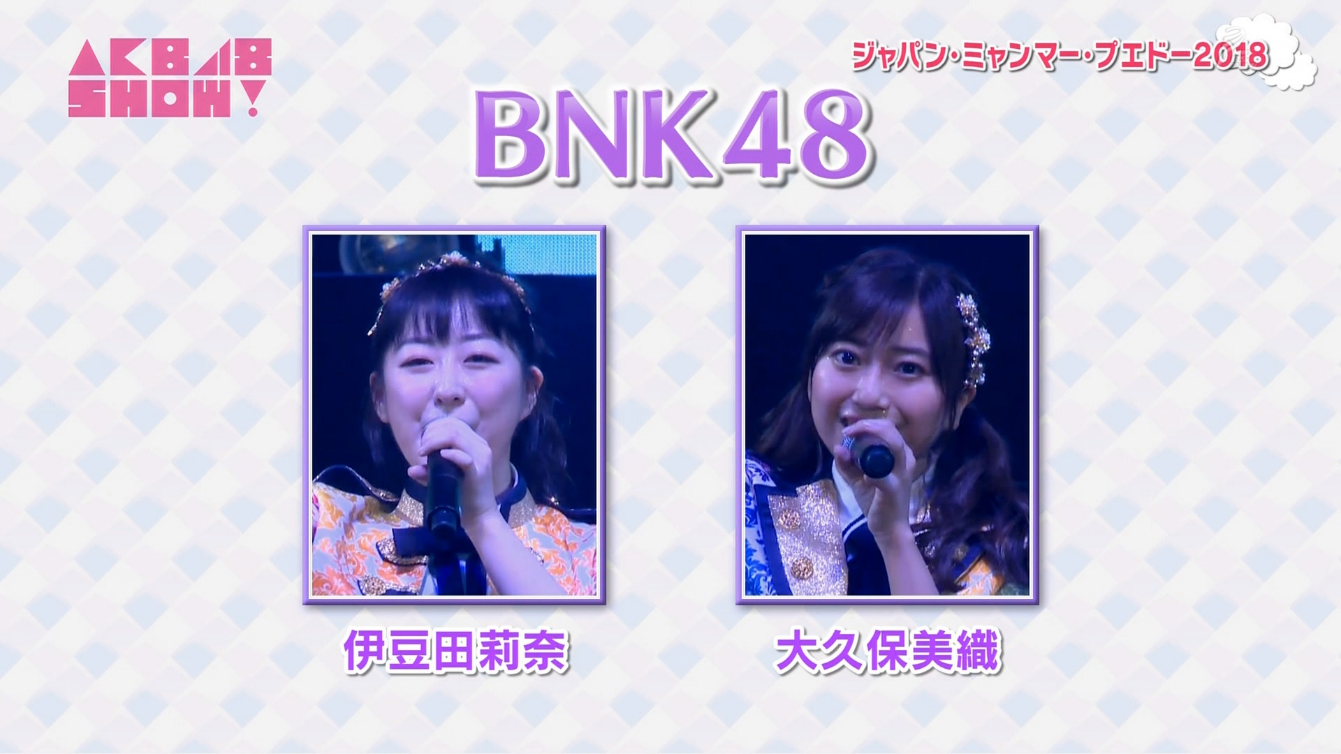 【BNK48】伊豆田莉奈応援スレ☆23【いずり〜な♪】YouTube動画>113本 dailymotion>2本 ->画像>268枚