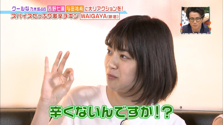 西野七瀬 与田祐希 専用 王様のブランチ ->画像>271枚