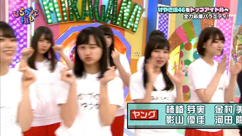 ひらがな推し【1時間スペシャル!ヤングVSアダルト ゲームバトル!】★1 ->画像>419枚