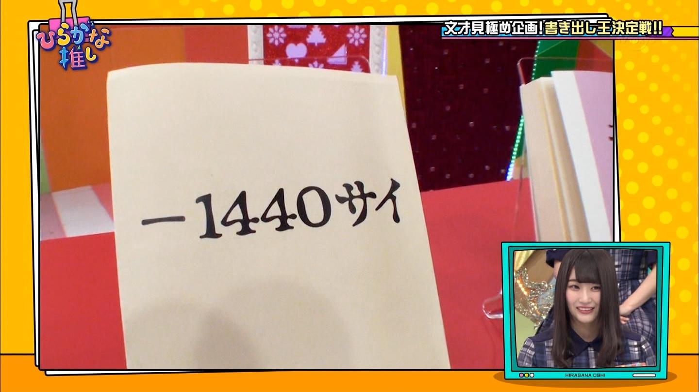 ひらがな推し【書き出し王決定戦!前半】★1 ->画像>265枚