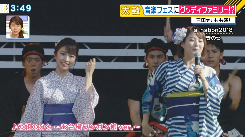 フジ☆三田友梨佳 Part39♪グッディ♪ミタパン☆ YouTube動画>2本 ->画像>556枚