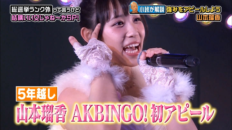 AKBINGO!★1 ->画像>40枚