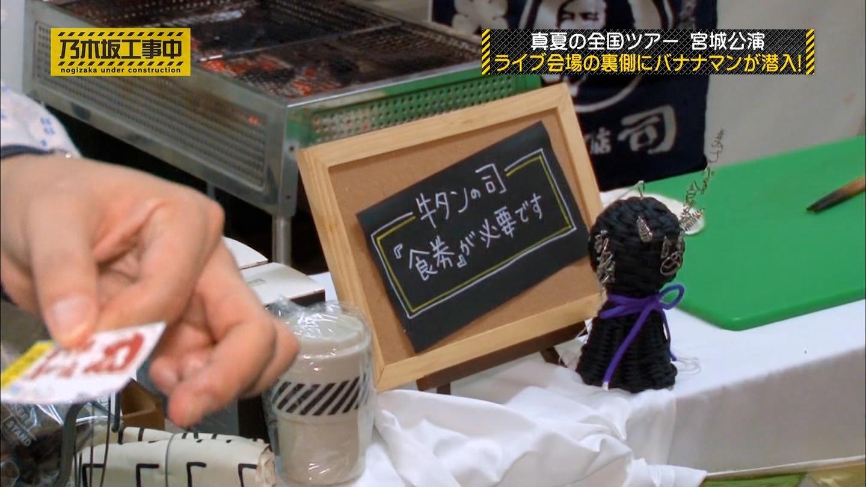 乃木坂工事中 第175回 3 ->画像>71枚
