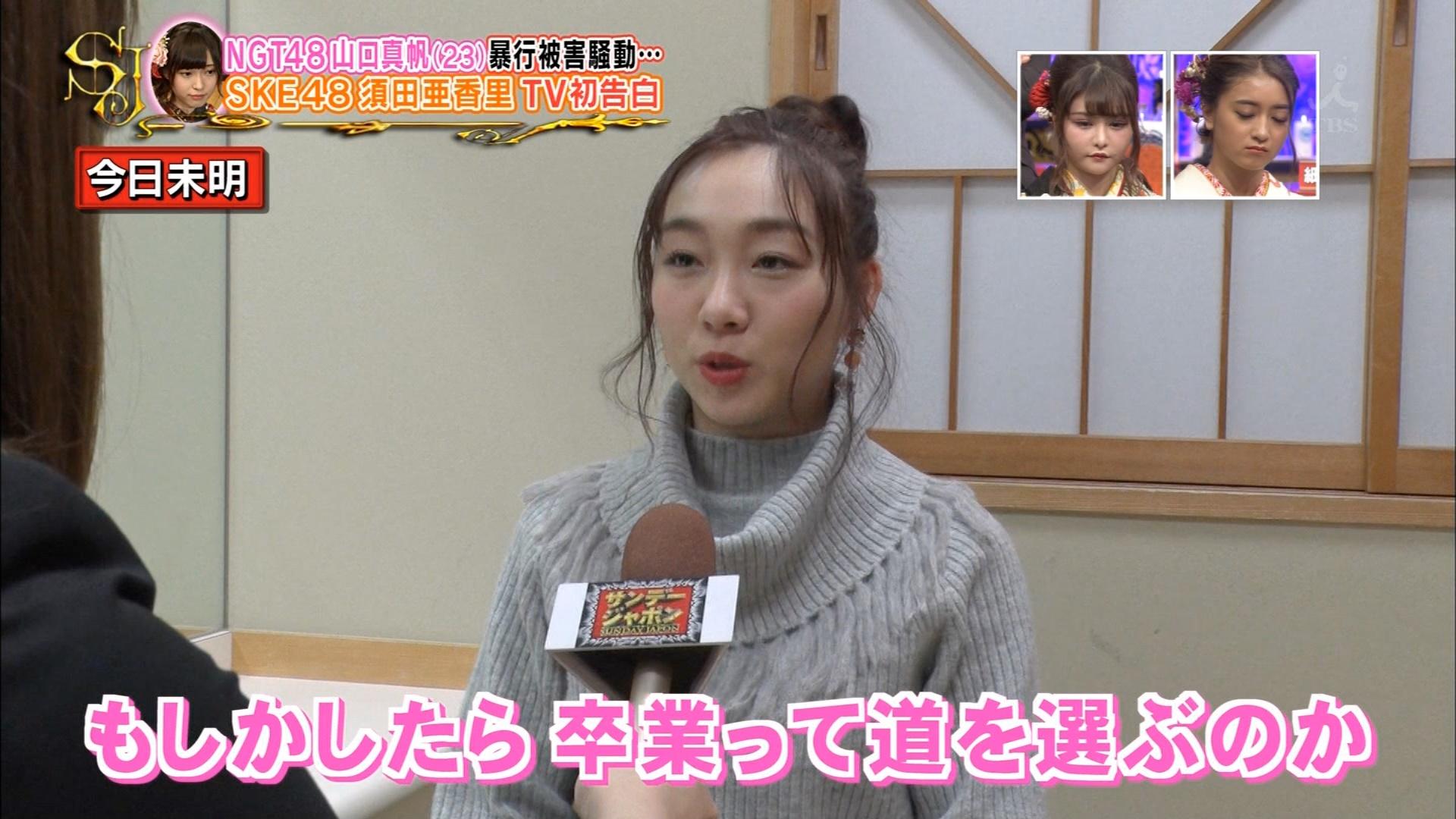 【悲報】SKE須田亜香里「運営側だけが悪いとは思わない」 まさかの運営側擁護wwwwwwwwwwwwww