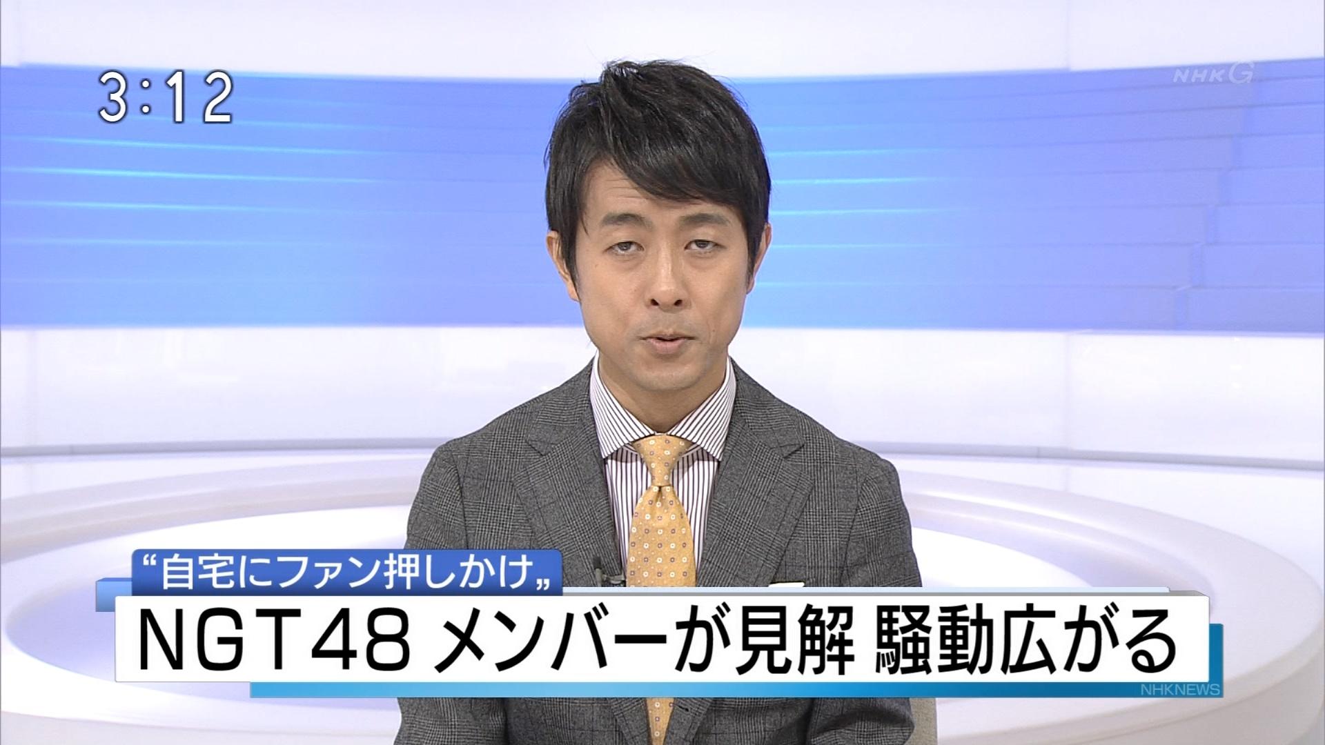 【放送事故】NHKニュースでNGT中井りかのチンピラツイートが晒されてしまうwwwwwwwwwww