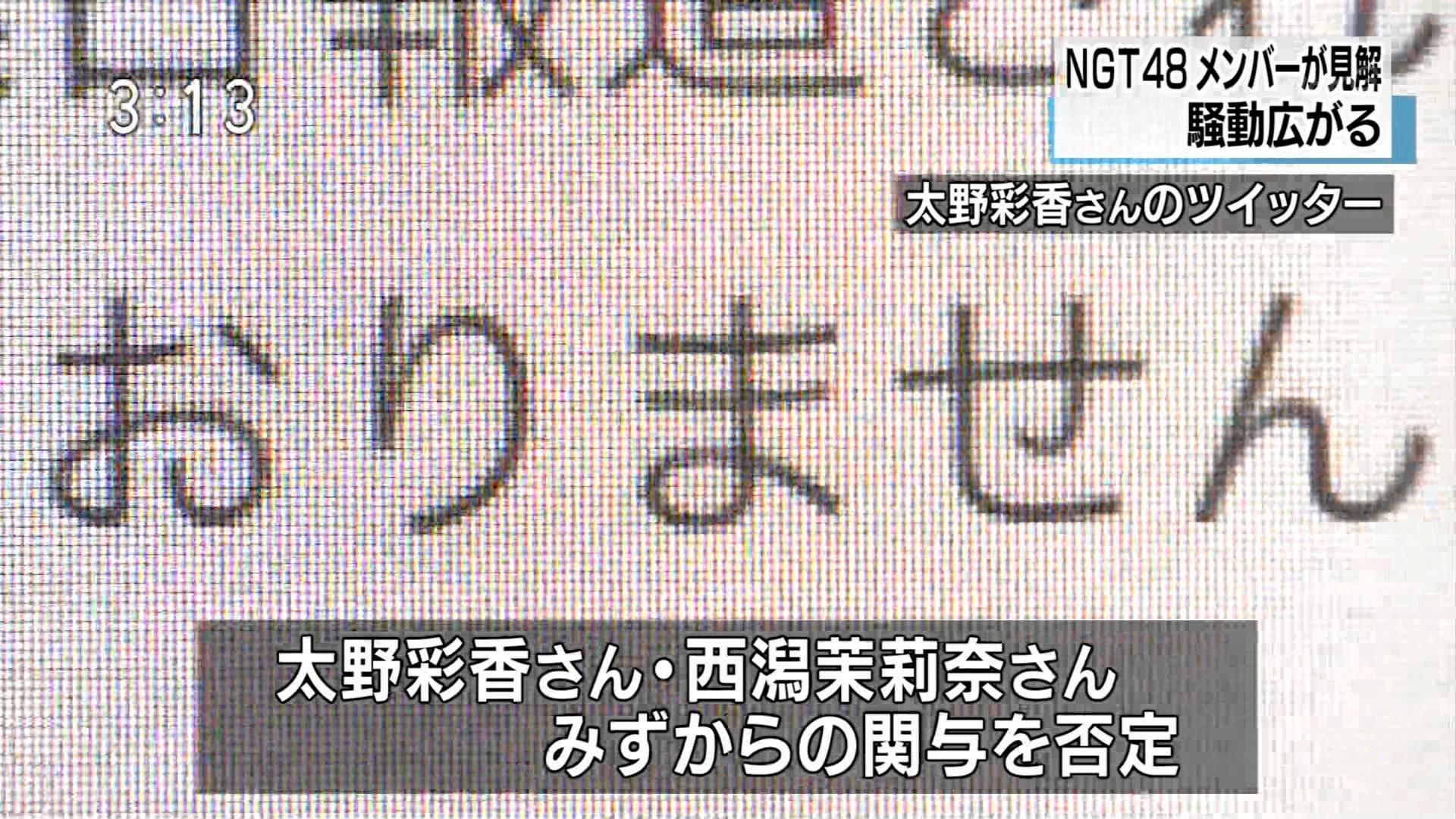 NGT48山口真帆さんが配信にて『殺されてたら…』 運営はメンバー関与を認めるも、被害者が謝罪★888 ->画像>126枚